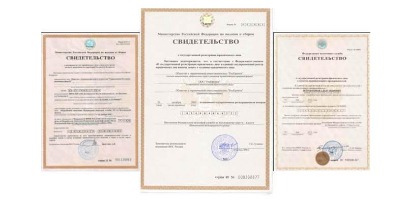 доверенность на регистрация ооо